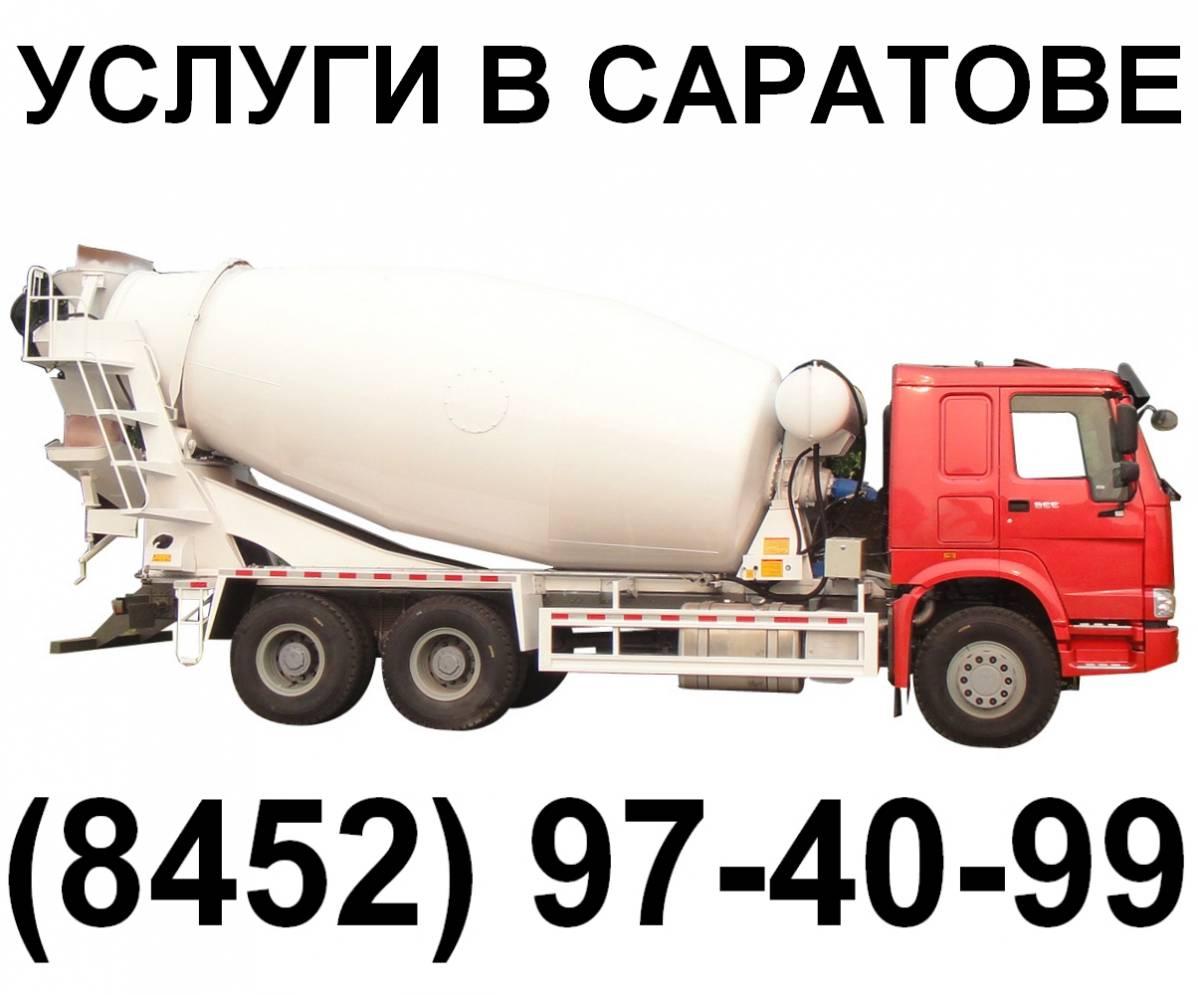 Саратов прокат бетономешалки 1